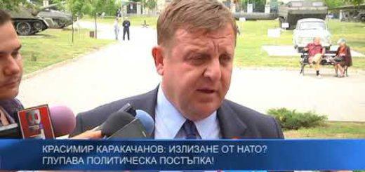 Красимир Каракачанов: Излизане от НАТО? Глупава политическа постъпка!