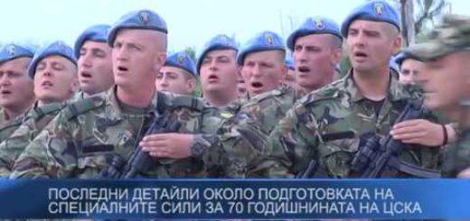 Последни детайли около подготовката на Специалните сили за 70 годишнината на ЦСКА