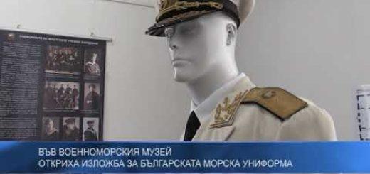 Във Военноморския музей откриха изложба за българската морска униформа