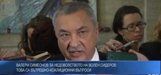 Валери Симеонов за недоволството на Волен Сидеров: Това са вътрешно-коалиционни въпроси