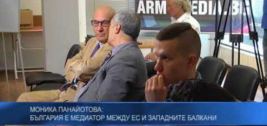 Моника Панайотова: България е медиатор между ЕС и Западните Балкани