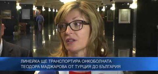 Линейка ще транспортира онкоболната Теодора Маджарова от Турция до България