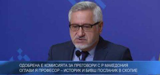 Одобрена е комисията за преговори с Р Македония. Оглави я професор – историк и бивш посланик в Скопие
