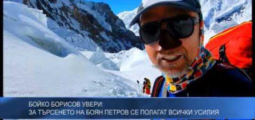 Бойко Борисов увери: За търсенето на Боян Петров се полагат всички усилия