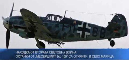 """Находка от Втората световна война – останки от """"Месершмит БФ 109"""" са открити в село Марица"""