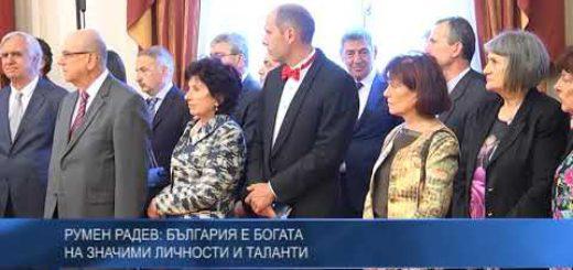 Румен Радев: България е богата на значими личности и таланти