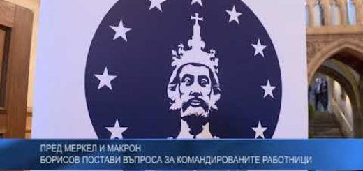 Пред Меркел и Макрон, Борисов постави въпроса за командированите работници