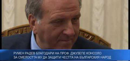 Румен Радев благодари на проф. Джузепе Консоло за смелосттa му да защити честта на българския народ