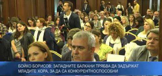 Бойко Борисов: Западните Балкани трябва да задържат младите хора, за да са конкурентноспособни