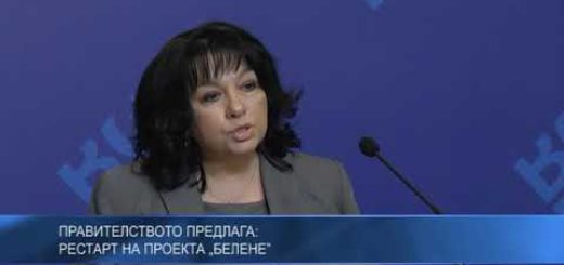 """Правителството предлага: Рестарт на проекта """"Белене"""""""