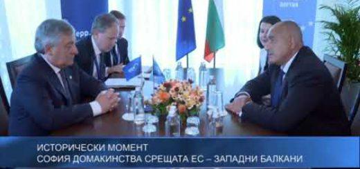 Исторически момент – София домакинства срещата ЕС – Западни Балкани