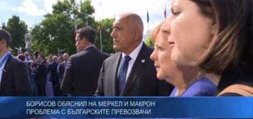 Борисов обяснил на Меркел и Макрон проблема с българските превозвачи