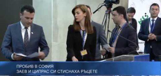 Пробив в София – Заев и Ципрас си стиснаха ръцете