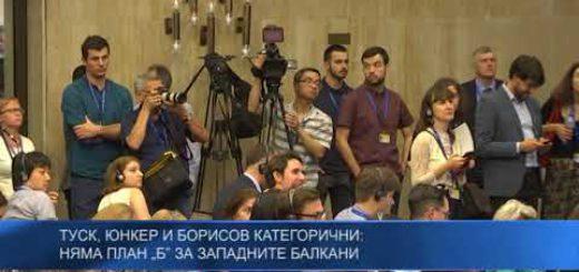 """Туск, Юнкер и Борисов категорични: Няма план """"Б"""" за Западните Балкани"""