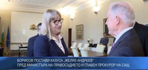 """Борисов постави казуса """"Желяз Андреев"""" пред министъра на правосъдието и главен прокурор на САЩ"""