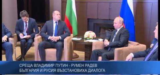 Среща Владимир Путин – Румен Радев. България и Русия възстановиха диалога