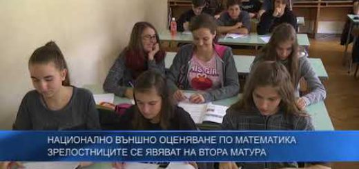 Национално външно оценяване по математика – зрелостниците се явяват на втора матура