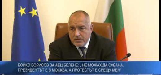 Бойко Борисов за АЕЦ Белене: Не можах да схвана. Президентът е в Москва, а протестът е срещу мен