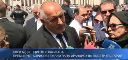 След аудиенция във Ватикана – премиерът Борисов покани папа Франциск да посети България