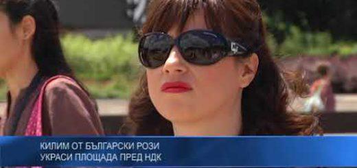 Килим от български рози украси площада пред НДК