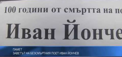 Памет: Заветът на безсмъртния поет Иван Йончев