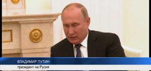 Западните Балкани и борбата с тероризма – акцент в разговорите между Борисов и Путин
