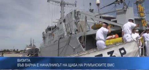 Визита: Във Варна е началникът на щаба на румънските ВМС