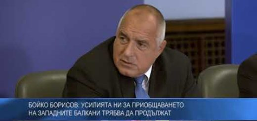 Бойко Борисов: Усилията ни за приобщаването на Западните Балкани трябва да продължат