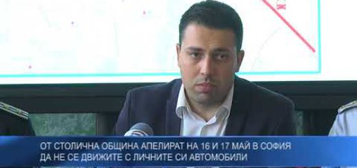 От Столична община апелират на 16 и 17 май в София да не се движите с личните си автомобили