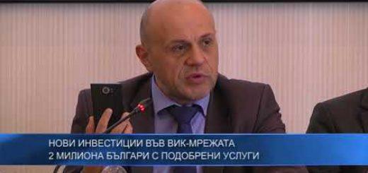 Нови инвестиции във ВиК-мрежата – 2 милиона българи с подобрени услуги