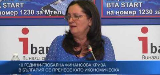 10 години Глобална финансова криза – в България тя се пренесе като икономическа