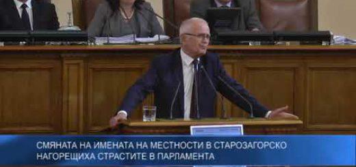 Смяната на имената на местности в Старозагорскo нагорещиха страстите в парламента