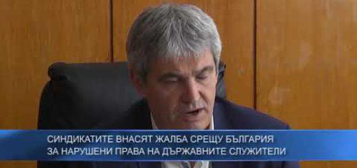 Синдикатите внасят жалба срещу България за нарушени права на държавните служители