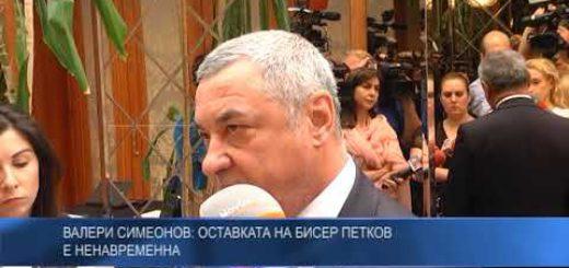 Валери Симеонов: Оставката на Бисер Петков е ненавременна