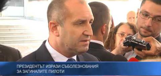 Президентът изрази съболезнования за загиналите пилоти