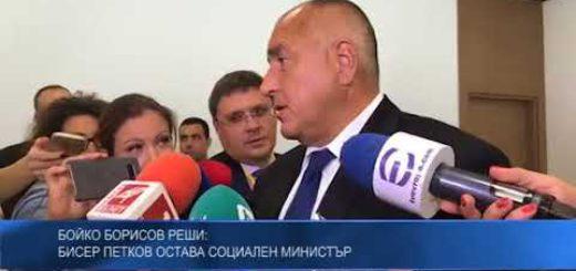 Бойко Борисов реши: Бисер Петков остава социален министър