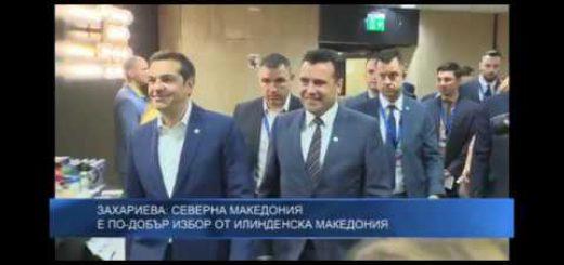 Захариева: Северна Македония е по-добър избор от Илинденска Македония