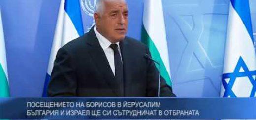 Посещението на Борисов в Йерусалим – България и Израел ще си сътрудничат в отбраната