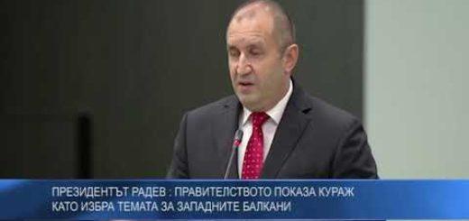 Президентът Радев: Правителството показа кураж като избра темата за Западните Балкани