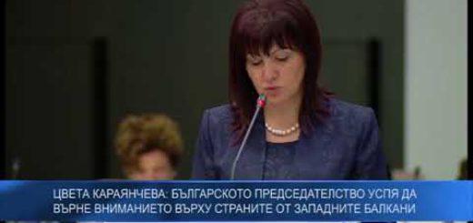 Цвета Караянчева: Българското председателство успя да върне вниманието върху страните от Западните Балкани