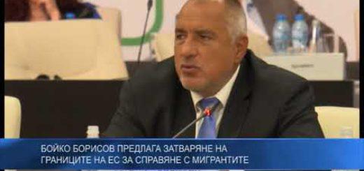 Бойко Борисов: Незабавна превенция, включително затваряне на външните граници на ЕС, ще предложим на Европейския Съвет
