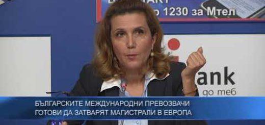 Българските международни превозвачи готови да затварят магистрали в Европа