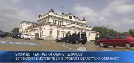 """Втори вот към третия кабинет """"Борисов"""" – БСП включи в мотивите си и """"провал в областта на отбраната"""""""