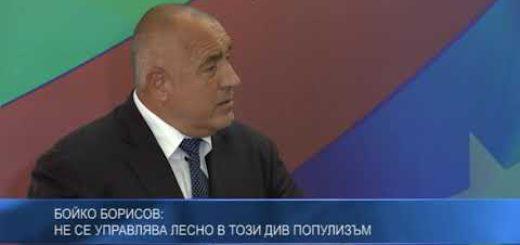 Бойко Борисов: Не се управлява лесно в този див популизъм