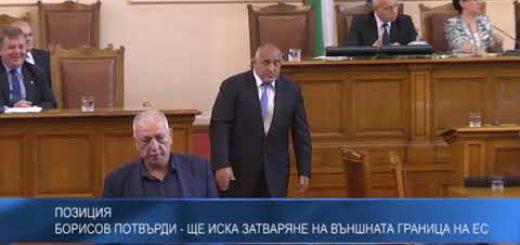 Позиция: Борисов потвърди – ще иска затваряне на външната граница на ЕС