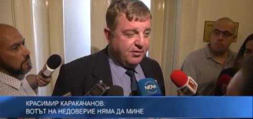 Красимир Каракачанов: Вотът на недоверие няма да мине
