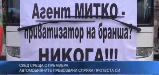 Автомобилните превозвачи протестират – не искат Българска автомобилна камара