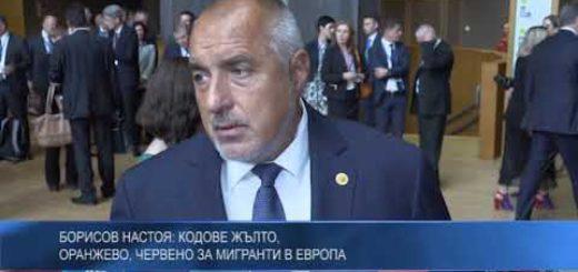 Борисов настоя: Кодове жълто, оранжево, червено за мигранти в Европа