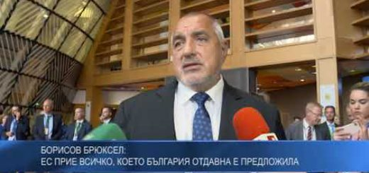 Борисов Брюксел: ЕС прие всичко, което България отдавна е предложила