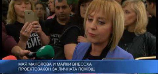 Мая Манолова и майки внесоха проектозакон за личната помощ